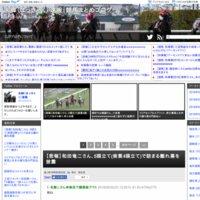 末脚(まっきゃく)速報|競馬まとめブログ