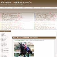 ギャン速2ch ~競馬まとめブログ~